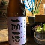 試飲のビール、そして日本酒生原酒!